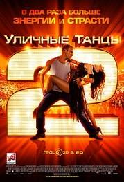 streetdancetwofilm.jpg