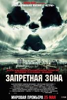 chernobyldnevnikifilm.jpg