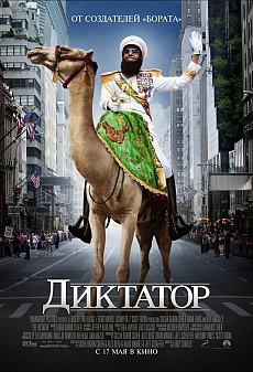 diktatorfilm.jpg