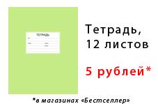 tetradochka.jpg