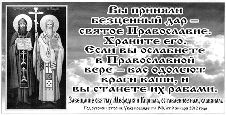 pravoslavie.jpg