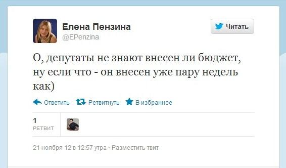 penzina_budjet.jpg