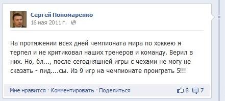 ponomarenko_hockey.jpg