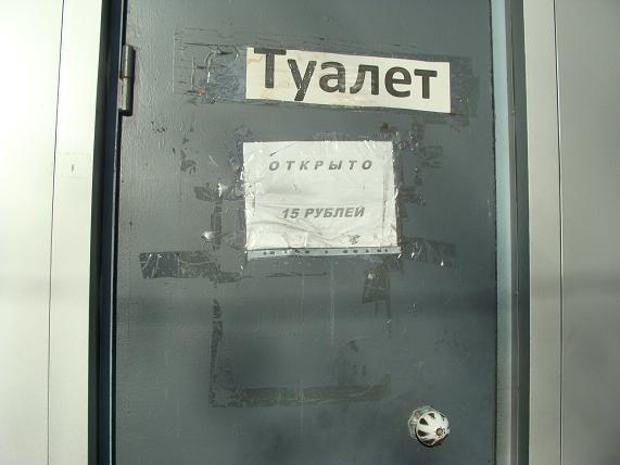 toilet15.JPG