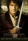 hobbitfilmg.jpg