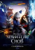 hranitelisnov_film.jpg