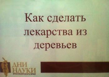 dnauki_opyt4.jpg