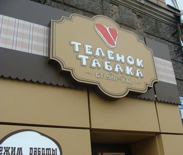 telenok_tabaka1.JPG