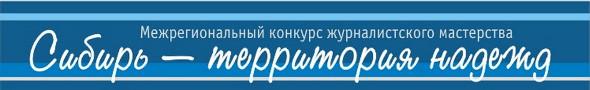 sibir_territory590.jpg