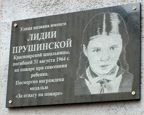 doska_prushinskoy.jpg