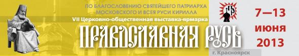 pravosl_rus2013.jpg