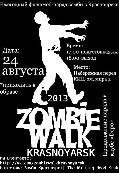 zombie2013.jpg