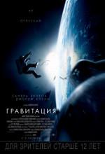 gravity_film1.jpg