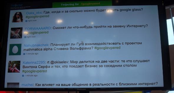 google_nsk2013_06.JPG