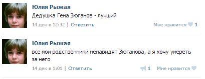 julia_ryzhova_zyuganov.jpg