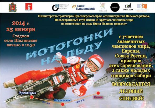 speedway25012014.jpg