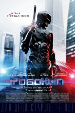 robocop_film.jpg