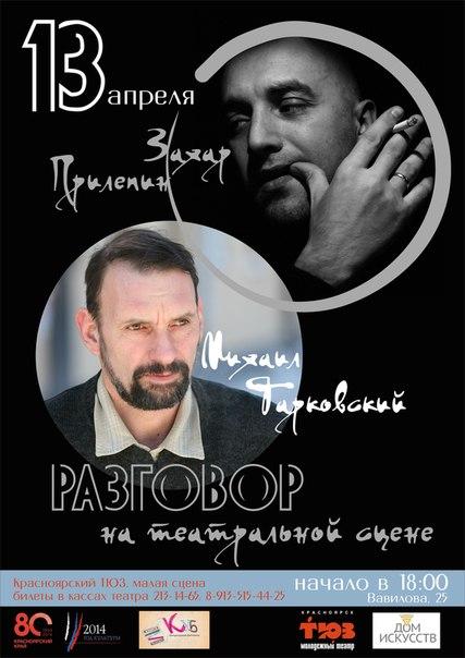 prilepin_tarkovski.jpg