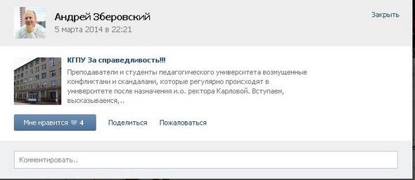 zberovski_vk.JPG
