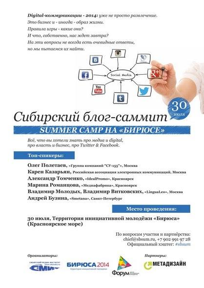 blog-summit-2014.jpg
