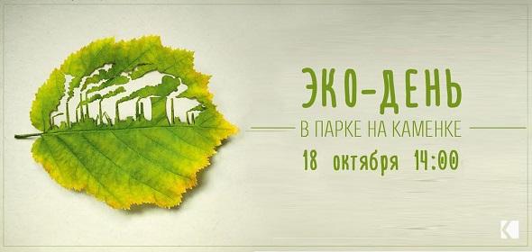 ecoday14.jpg