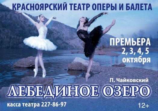 swan_lake14.jpg