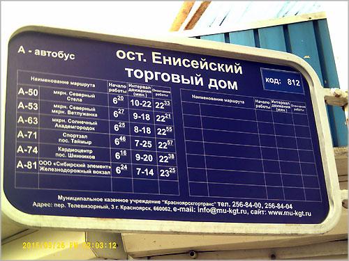 © Администрация города Красноярска