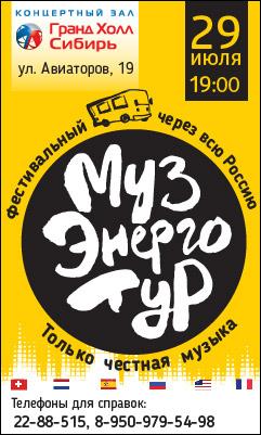 Фестиваль МузЭнергоТур в Красноярске 29 июля