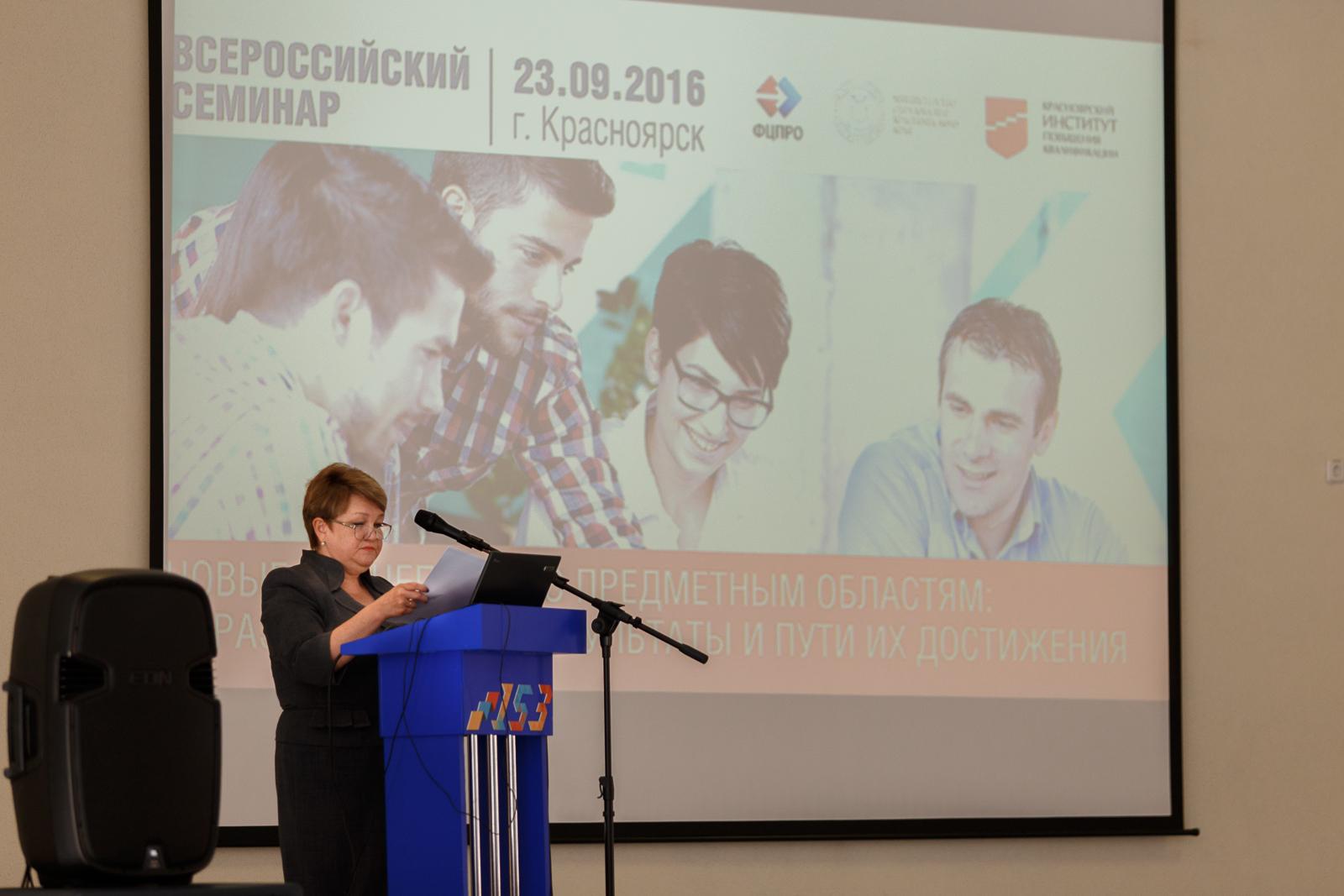 Первый заместитель министра образования края Наталья Анохина.