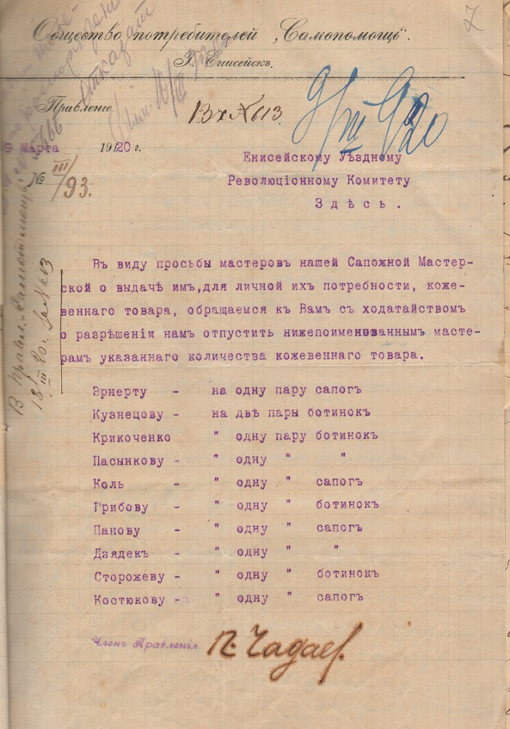 http://красноярские-архивы.рф