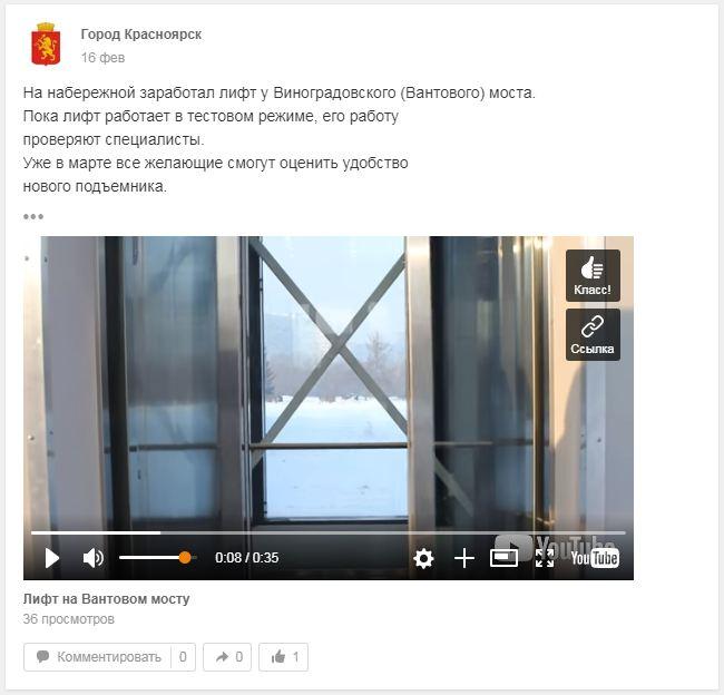 Скриншот группы ok.ru