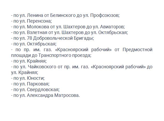 Фото: скриншот документа admkrsk.ru