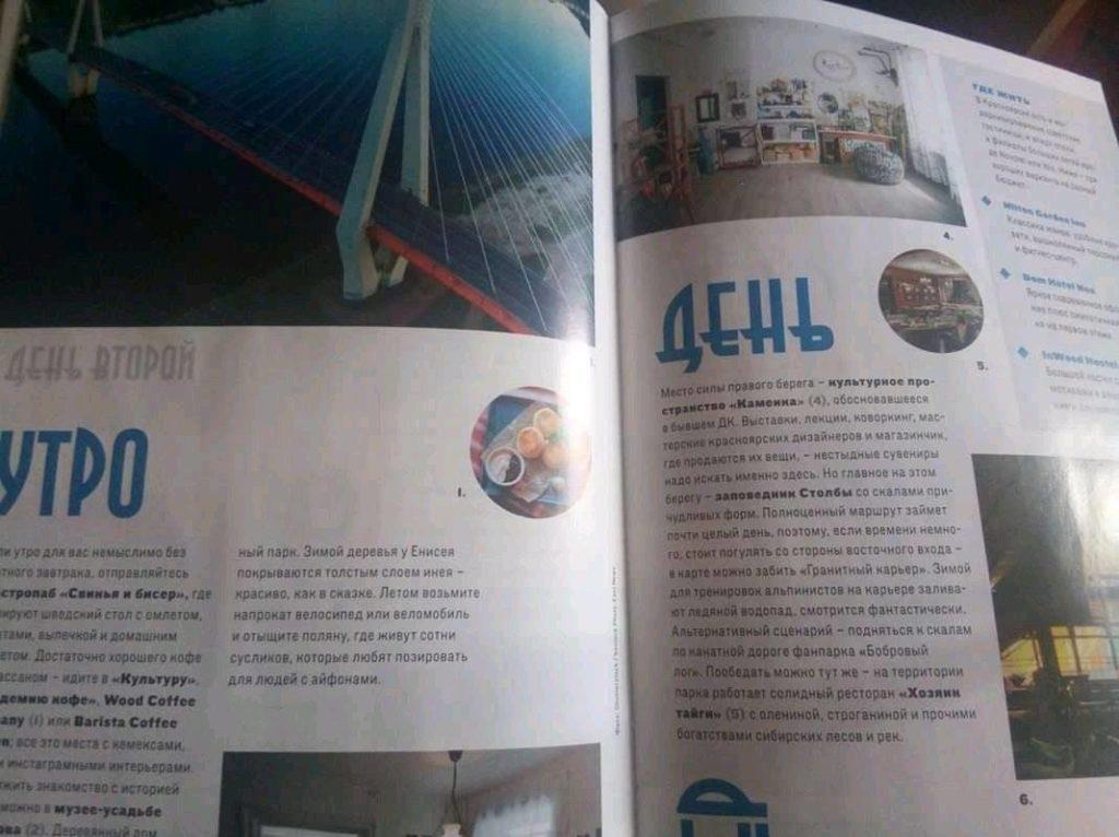 """Разворот """"красноярского"""" приложения к мартовскому номеру Esquire. Фото: Андрей Мужщинский"""