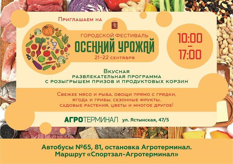 listovka_gorizontal-naya_osennij_urozhaj