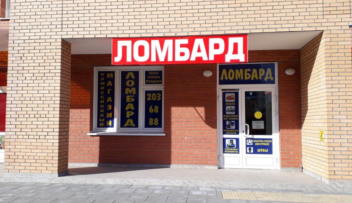 Список ломбардов москвы и московской области взять деньги под залог птс екатеринбург